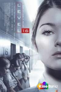 Фильм Уровень 16 смотреть онлайн