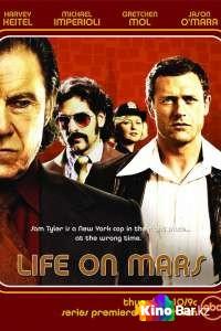 Фильм Жизнь на Марсе (все серии по порядку) смотреть онлайн