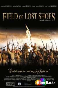 Фильм Поле потерянной обуви смотреть онлайн