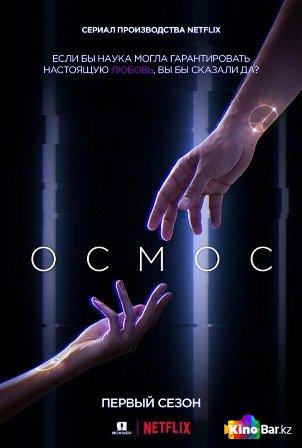 Фильм Осмос 1 сезон 1-8 серия смотреть онлайн