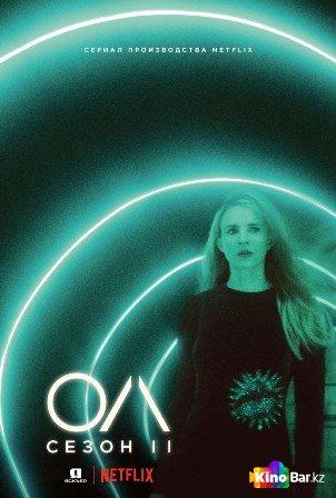 Фильм ОА 2 сезон 1-8 серия смотреть онлайн
