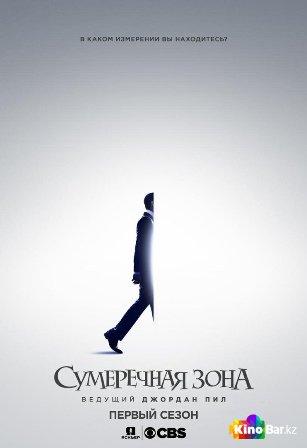Фильм Сумеречная зона 1 сезон 1-10 серия смотреть онлайн