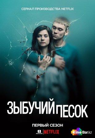 Фильм Зыбучий песок 1 сезон 1-6 серия смотреть онлайн