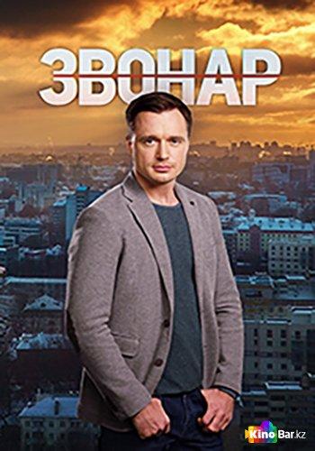 Фильм Звонарь 1 сезон 1-23,24 серия смотреть онлайн