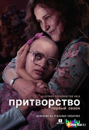Фильм Притворство 1 сезон 1-7,8 серия смотреть онлайн