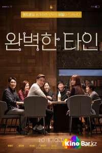 Фильм Близкие незнакомцы смотреть онлайн