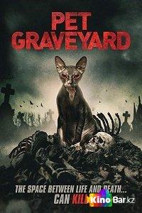 Фильм Кладбище домашних животных смотреть онлайн