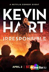 Фильм Кевин Харт: Безответственный смотреть онлайн