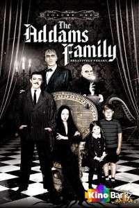 Фильм Семейка Аддамс (все серии по порядку) смотреть онлайн