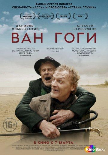 Фильм Ван Гоги смотреть онлайн