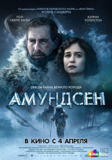 Фильм Амундсен смотреть онлайн