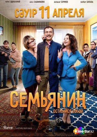Фильм Семьянин смотреть онлайн