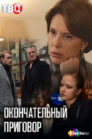 Фильм Окончательный приговор 1-4 серия смотреть онлайн