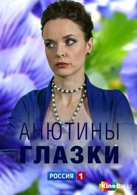 Фильм Анютины глазки 1,2 серия смотреть онлайн
