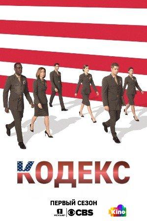 Фильм Кодекс 1 сезон 1-12 серия смотреть онлайн