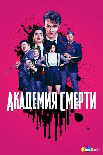 Фильм Академия смерти   Убийственный класс 1 сезон 1-10 серия смотреть онлайн