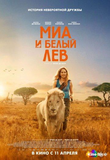 Фильм Миа и белый лев смотреть онлайн