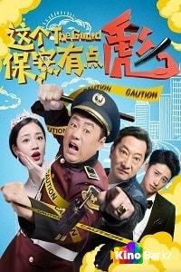 Фильм Китайский шопокоп смотреть онлайн