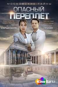 Фильм Московские тайны. Опасный переплет 1,2 серия смотреть онлайн