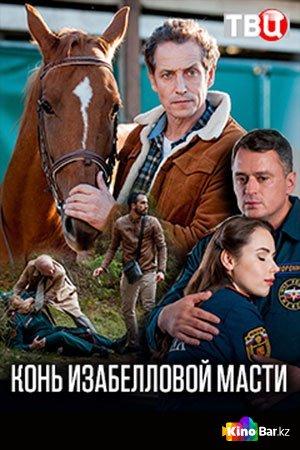 Фильм Конь изабелловой масти 1-4 серия смотреть онлайн