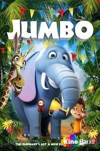 Фильм Джамбо смотреть онлайн