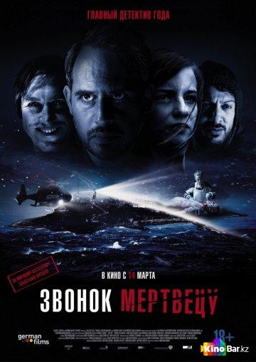 Фильм Звонок мертвецу смотреть онлайн