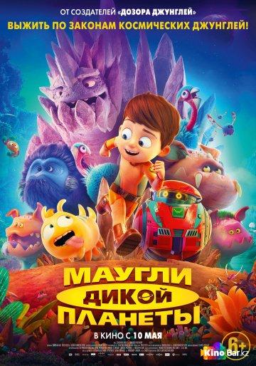 Фильм Маугли дикой планеты смотреть онлайн