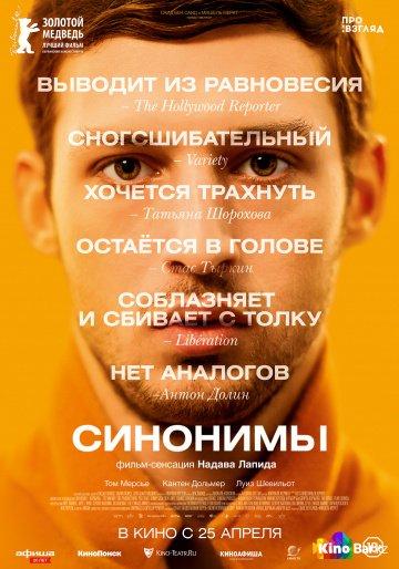 Фильм Синонимы смотреть онлайн