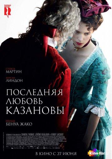 Фильм Последняя любовь Казановы смотреть онлайн