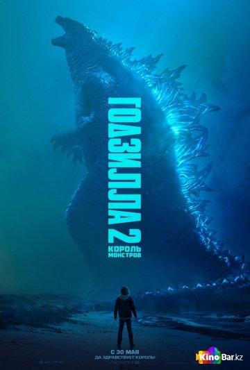 Фильм Годзилла 2: Король монстров смотреть онлайн