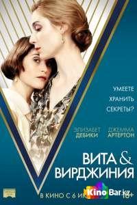 Фильм Вита и Вирджиния смотреть онлайн