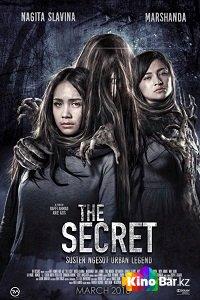 Фильм Секрет смотреть онлайн