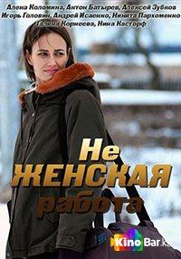 Фильм Не женская работа 1-12 серия смотреть онлайн