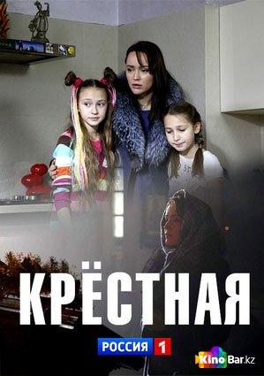 Фильм Крестная 1,2 серия смотреть онлайн