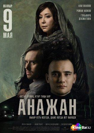 Анажан