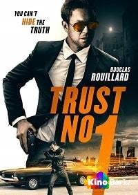 Фильм Не доверяй никому смотреть онлайн