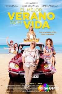 Фильм Лучшее лето в моей жизни смотреть онлайн