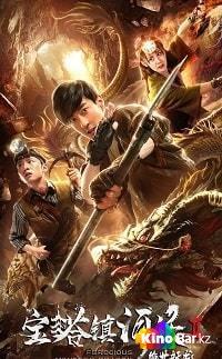 Фильм Расхитители гробницы свирепого дракона смотреть онлайн