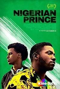 Фильм Нигерийский принц смотреть онлайн