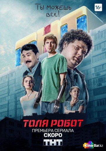 Фильм Толя-робот 1 сезон 1-8 серия смотреть онлайн