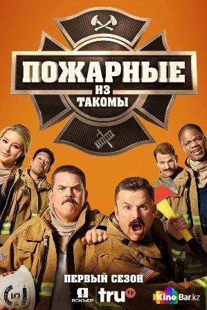 Фильм Пожарная служба Такомы 1 сезон 1-10 серия смотреть онлайн