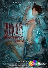 Фильм Проклятая ванна смотреть онлайн