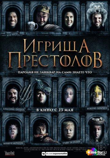 Фильм Игрища престолов смотреть онлайн