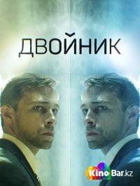 Фильм Двойник 1-4 серия смотреть онлайн