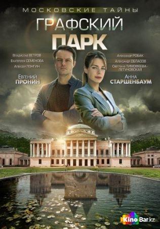 Фильм Московские тайны. Графский парк 1,2 серия смотреть онлайн