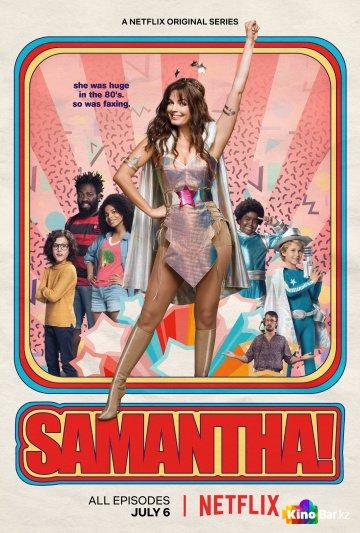 Фильм Саманта! 2 сезон смотреть онлайн