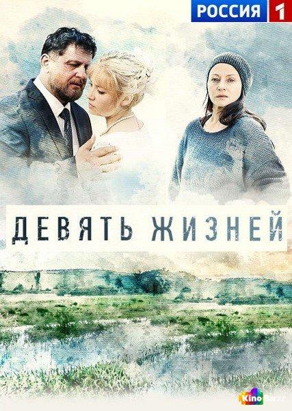 Фильм Девять жизней 1 сезон 1-7,8 серия смотреть онлайн