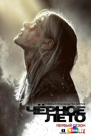 Фильм Чёрное лето 1 сезон 1-8 серия смотреть онлайн