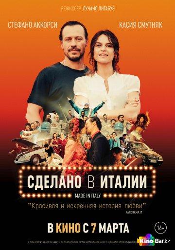 Фильм Сделано в Италии смотреть онлайн
