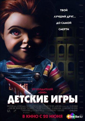 Фильм Детские игры смотреть онлайн